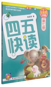 四五快读(第7册)(全彩图·升级版)