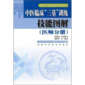 """中医临床""""三基""""训练 技能图解(医师分册)"""