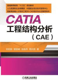 CATIA 工程结构分析 刘宏新 机械工业出版社 9787111513476