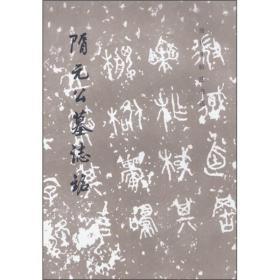 隋元公墓志铭