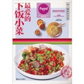 爱上厨房丛书3:最爱的下饭小菜