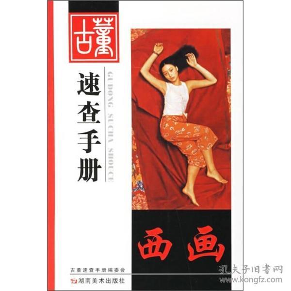 西画-古董速查手册
