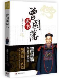 正版曾国藩家书曾国藩著湖南人民出版社9787543897748