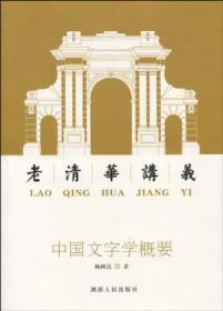 中国文字学概要