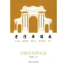 中国历史研究法:老清华讲义