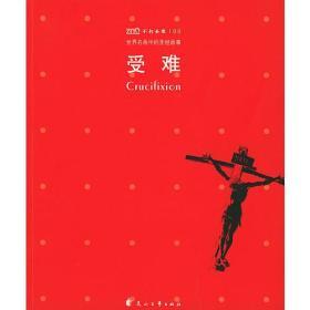 受难——世界名画中的圣经故事