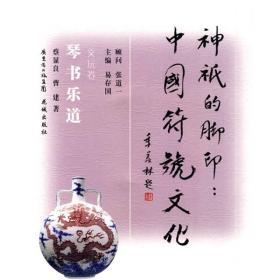 神祇的脚印:中国符号文化(琴书乐道)(文玩卷)
