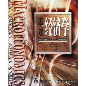 【二手包邮】宏观经济学 第16版 保罗·萨缪尔森 (Paul A Samuels