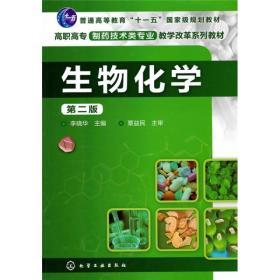 生物化学 第二版