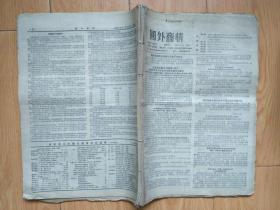 国外商情【 1958年11月合订本】