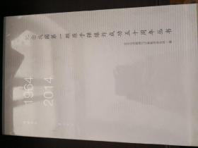 峥嵘岁月.亲历者说.山高水长.共三册   (未开封)