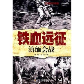 经典战士回眸呢 抗战系列 铁血远征:滇缅会站