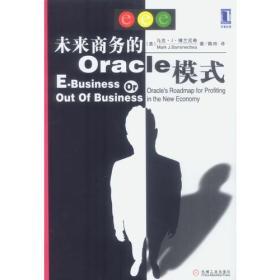 未来商务的Oracle模式
