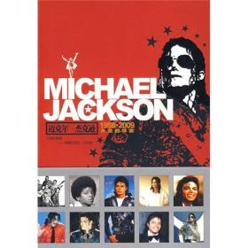 迈克尔·杰克逊 1958-2009永生的怀念 李津 吉林大学出版社 9787560145716