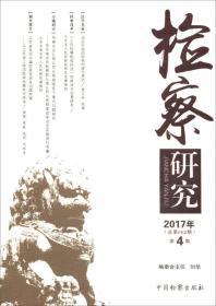 检察研究(2017年第4期 总第062期)