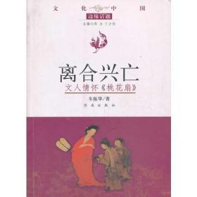 文化中国边缘话题 第三辑:离合兴亡——文人情怀《桃花扇》