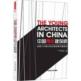 中国青年建筑师