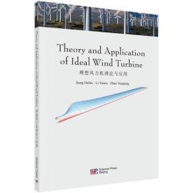 理想风力机理论与应用(英文版)
