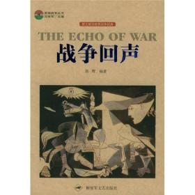 战争回声(图文解读世界战争经典)