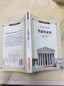 外国法学译丛:美国法官裁判文书自选集·爱德华兹集