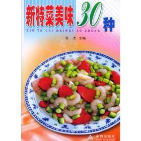 新特菜美味30种