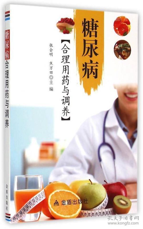 糖尿病合理用药与调养