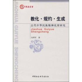教化·规约·生成:古代中华民族精神化育研究