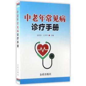 中老年常见病诊疗手册