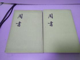 周书【2,3】两册合售T314
