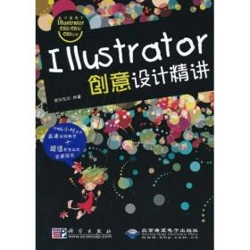 Illustratar创意设计精讲