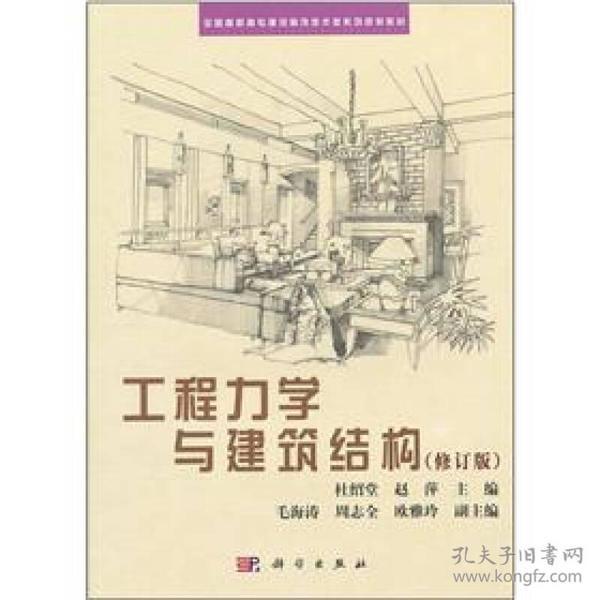 工程力学与建筑结构 专著 gong cheng li xue yu jian zhu jie gou 杜绍堂,赵萍主编