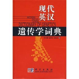 现代英汉遗传学词典