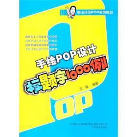 手绘POP设计:标题字1000例