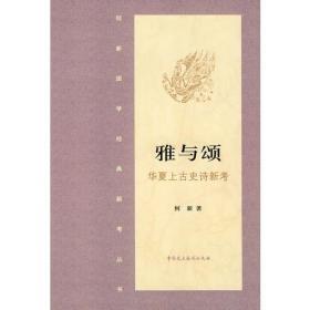 何新国学经典新考丛书 雅与颂 华夏上古史诗新考