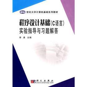 程序设计基础(C语言)实验指导与习题解答