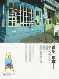 首尔,乐享 : —最人气的Cafe×美食×服饰×杂货的创意之旅
