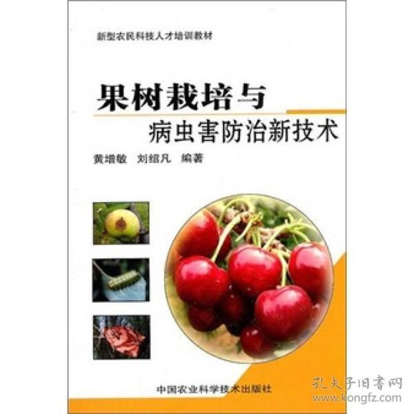 果树栽培与病虫害防治新技术