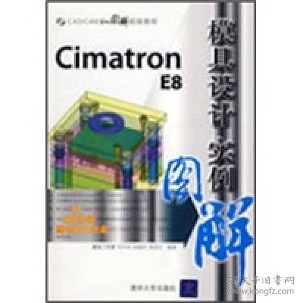 Cimatron E8 模具设计实例图解