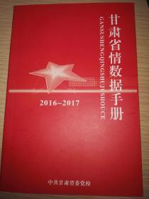 甘肃省情数据手册2016-2017【稀缺地方史料】