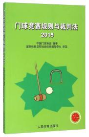 门球竞赛规则与裁判法 2015 中国门球协会 人民体育出版社 9787500948902