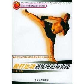 散打运动训练理论与实践