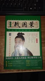 家藏四库系列:战国策(插图本)