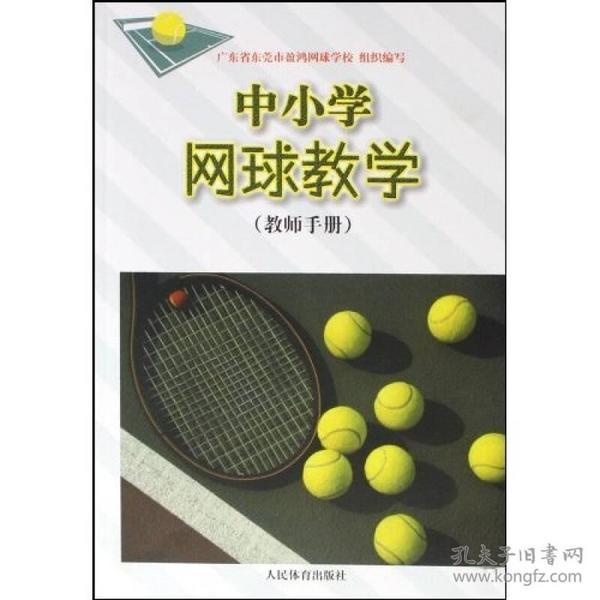 中小学网球教学(教师手册)