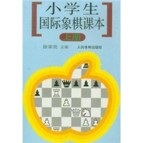 小学生国际象棋课本(上册) 。、
