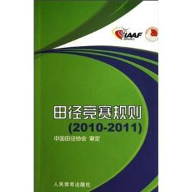田径竞赛规则(2010-2011)