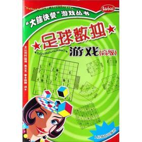 大脑快餐游戏丛书:足球数独游戏(高级)