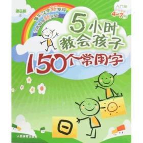 5小时教会孩子150个常用字入门篇(针对年龄4-7岁)
