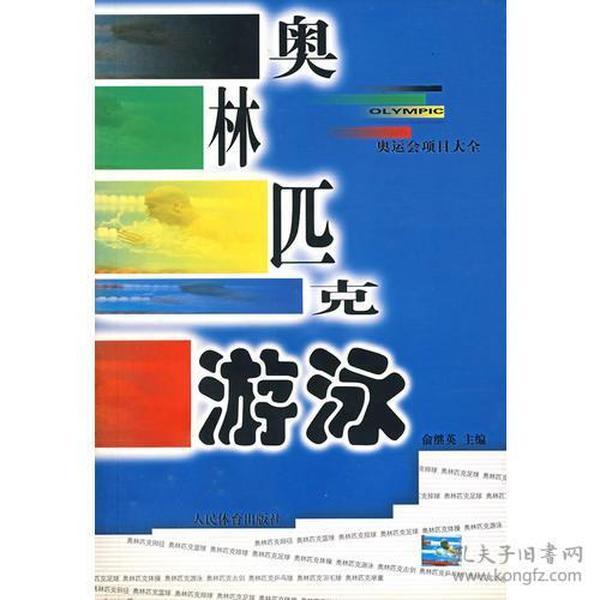 奥林匹克游泳(奥运会项目大全丛书)