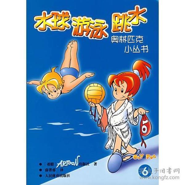 奥林匹克小丛书--水球游泳跳水(6)