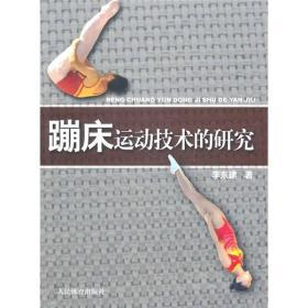蹦床运动技术的研究